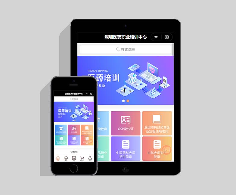 教育行业小程序-深圳医药职业培训中心