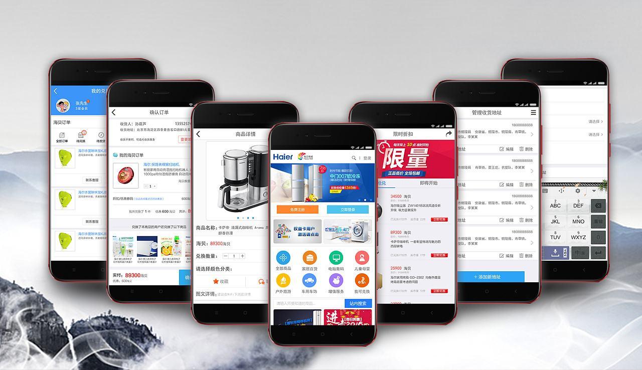 手机端网上商城设计必须注意的七个要素