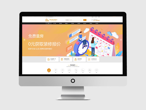 德赢备用网站汉星装饰集团有限公司网页设计制作