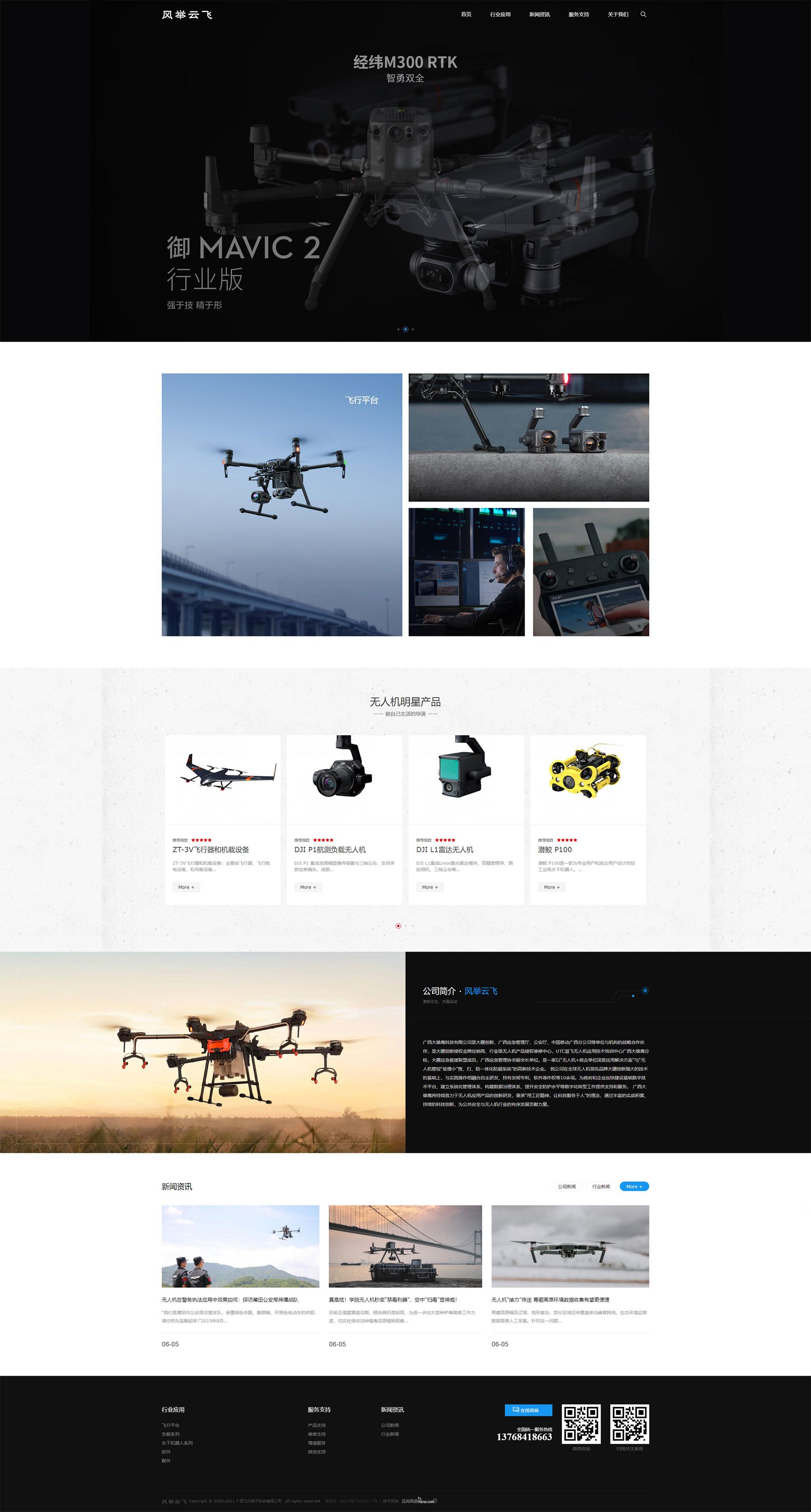 测绘无人机行业应用公司