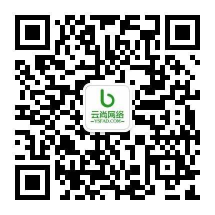 云尚网站建设二维码